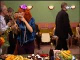 Счастливы вместе 1 сезон 71 серия